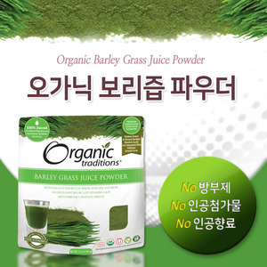 [오가닉 트래디션스] 보리즙 분말 150g (Organic traditions - Barley Grass Juice Powder)