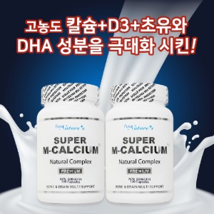 [피엔씨] 슈퍼M칼슘 2병 (PNC Super M Calcium Natural Complex x2)
